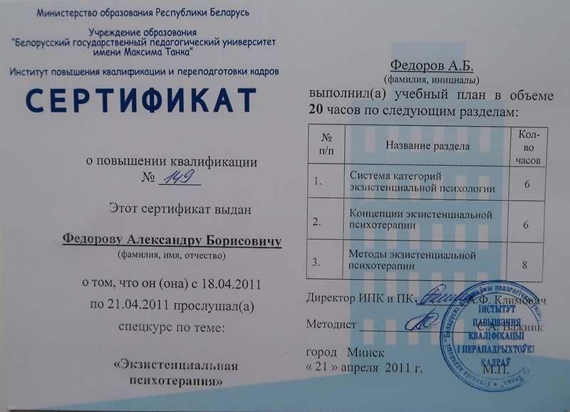 Диплом о повышении квалификации